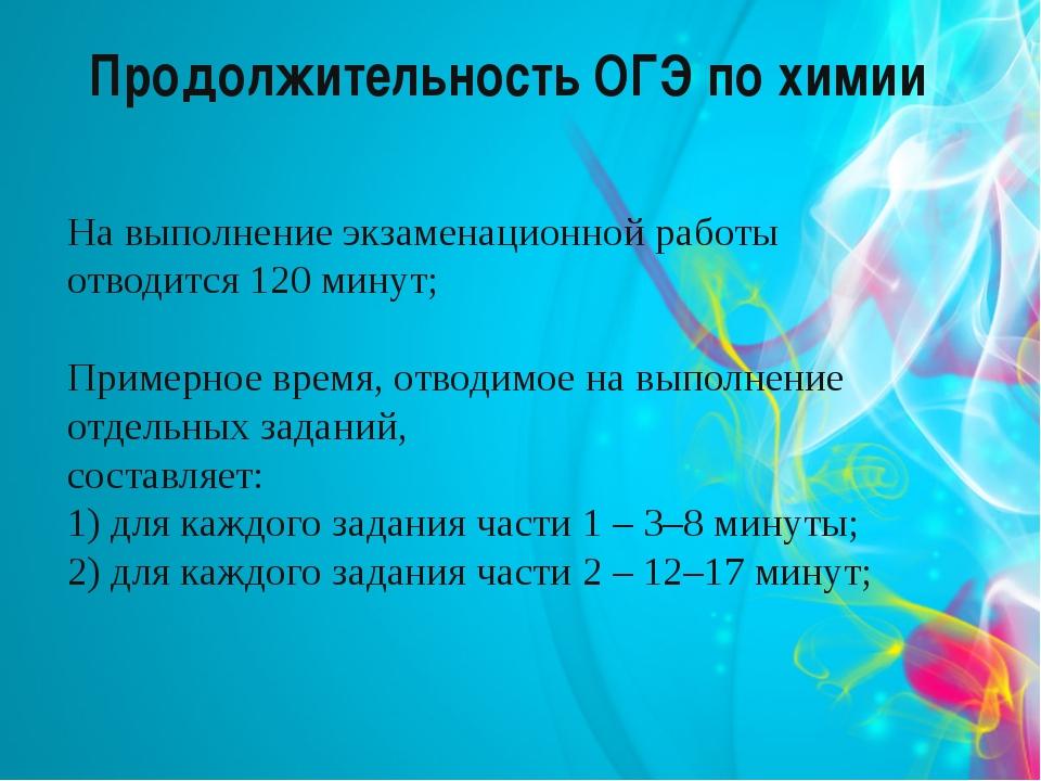 Продолжительность ОГЭ по химии На выполнение экзаменационной работы отводится...