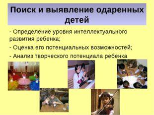 Поиск и выявление одаренных детей - Определение уровня интеллектуального разв