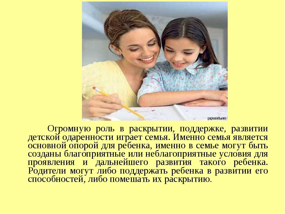 Огромную роль в раскрытии, поддержке, развитии детской одаренности играет...