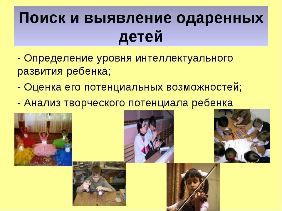 Поиск и выявление одаренных детей - Определение уровня интеллектуального разв...