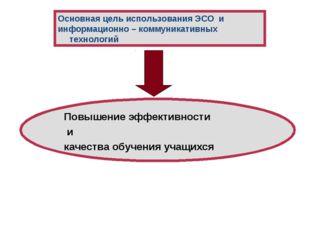 Основная цель использования ЭСО и информационно – коммуникативных технологий