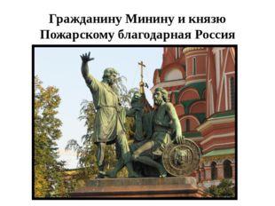 Гражданину Минину и князю Пожарскому благодарная Россия