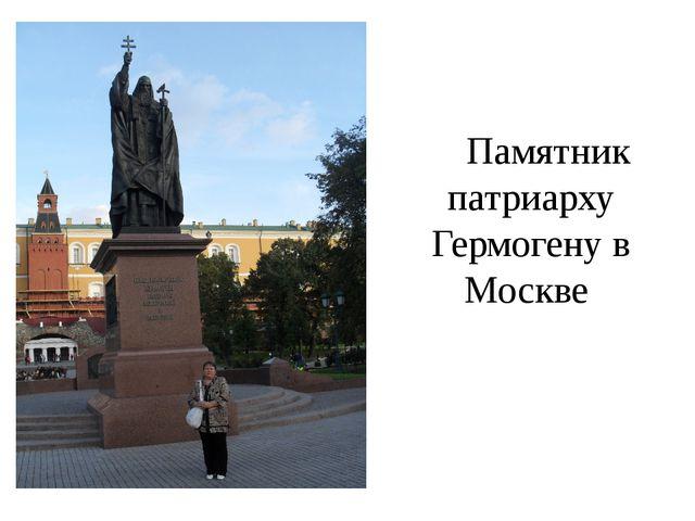 Памятник патриарху Гермогену в Москве