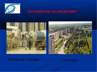 Плесецк РОССИЙСКИЕ КОСМОДРОМЫ Звёздный городок