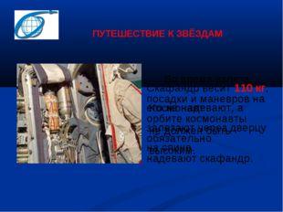 ПУТЕШЕСТВИЕ К ЗВЁЗДАМ Космонавт не должен быть высоким. Во время взлета, поса