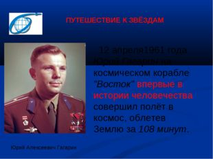 ПУТЕШЕСТВИЕ К ЗВЁЗДАМ Юрий Алексеевич Гагарин 12 апреля1961 года Юрий Гагарин