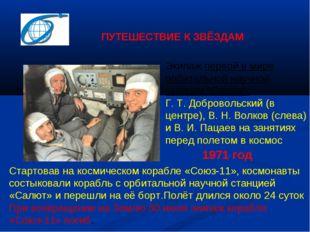 Стартовав на космическом корабле «Союз-11», космонавты состыковали корабль с