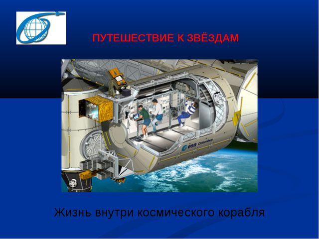 Жизнь внутри космического корабля ПУТЕШЕСТВИЕ К ЗВЁЗДАМ
