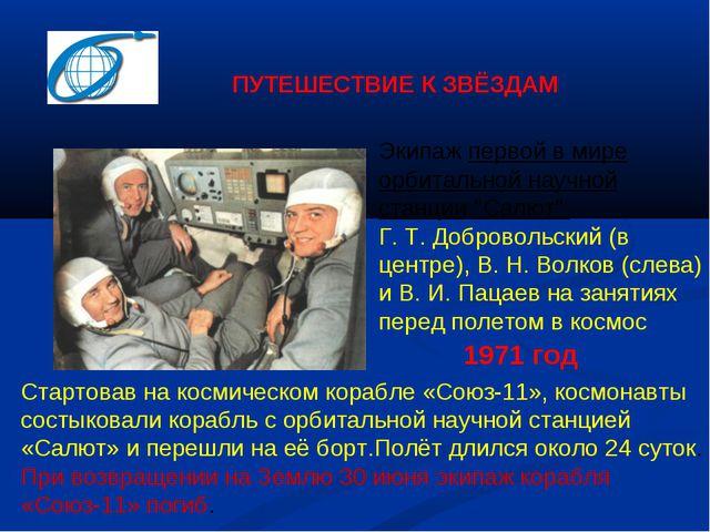 Стартовав на космическом корабле «Союз-11», космонавты состыковали корабль с...