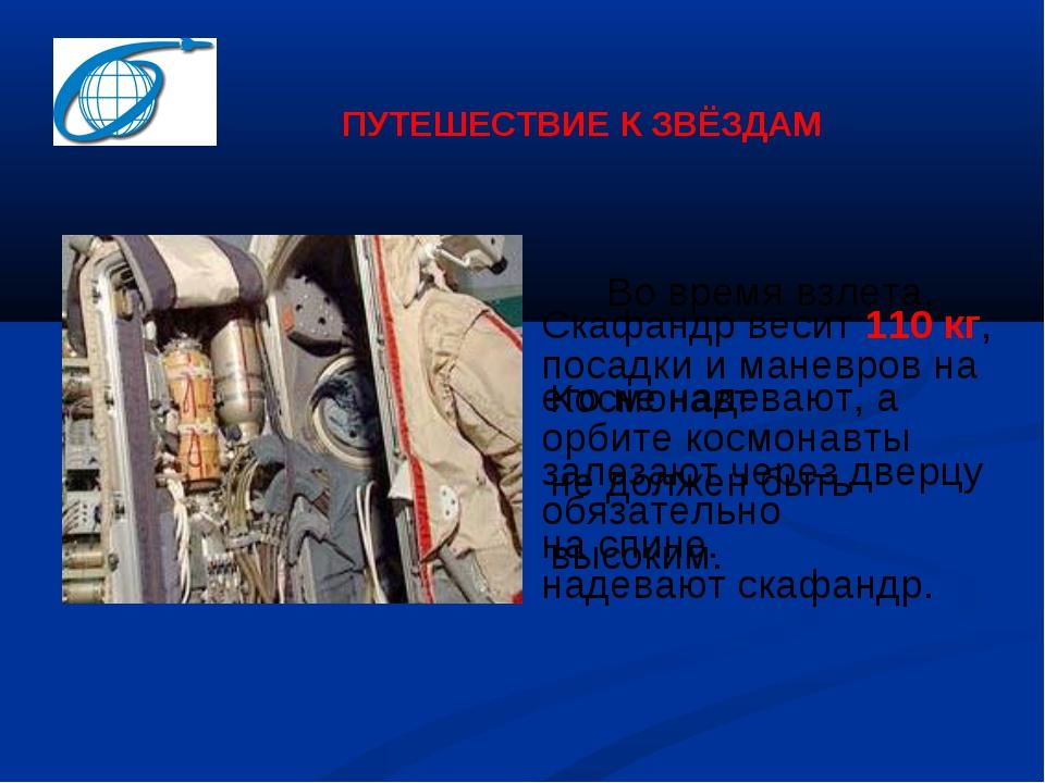 ПУТЕШЕСТВИЕ К ЗВЁЗДАМ Космонавт не должен быть высоким. Во время взлета, поса...