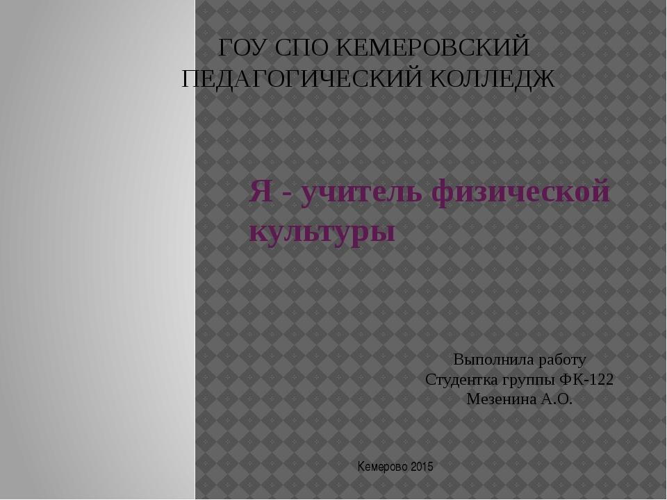 Я - учитель физической культуры ГОУ СПО КЕМЕРОВСКИЙ ПЕДАГОГИЧЕСКИЙ КОЛЛЕДЖ Вы...