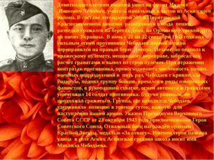 . Девятнадцатилетним юношей ушел на фронтМихаил Иванович Чебодаев,учител
