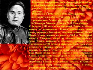 . Фронтовая биографияПавла Фомича Поповабыла короче биографий многих его