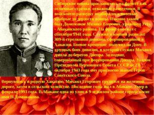 . Сибирские воины прославились на фронте как отличные стрелки, отважные раз