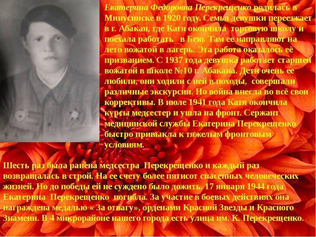 Екатерина Федоровна Перекрещенкородилась в Минусинске в 1920 году. Семья дев...