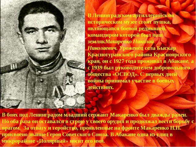 . В Ленинградском артиллерийском историческом музее стоит пушка, являющаяся...