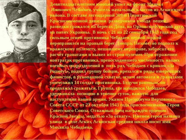 . Девятнадцатилетним юношей ушел на фронтМихаил Иванович Чебодаев,учител...