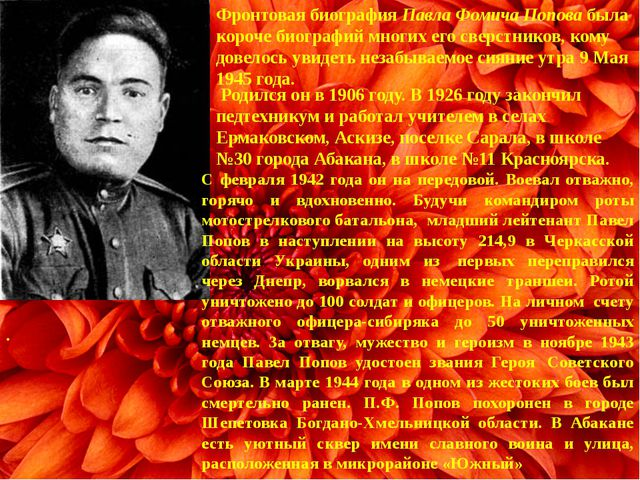 . Фронтовая биографияПавла Фомича Поповабыла короче биографий многих его...