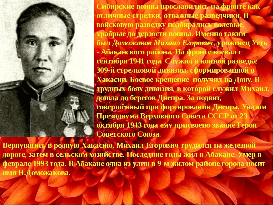 . Сибирские воины прославились на фронте как отличные стрелки, отважные раз...