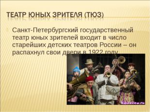 Санкт-Петербургский государственный театр юных зрителей входит в число старей