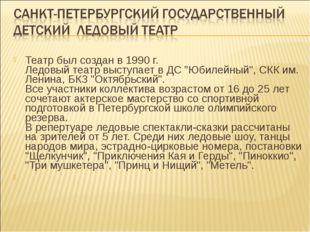 """Театр был создан в 1990 г. Ледовый театр выступает в ДС """"Юбилейный"""", СКК им."""