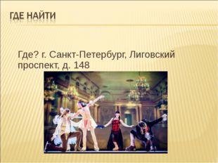 Где? г. Санкт-Петербург, Лиговский проспект, д. 148