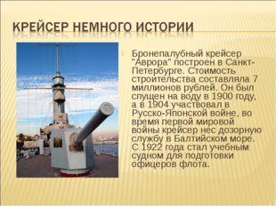 """Бронепалубный крейсер """"Аврора"""" построен в Санкт-Петербурге. Стоимость строите"""