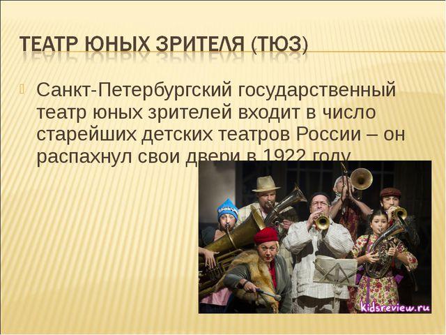 Санкт-Петербургский государственный театр юных зрителей входит в число старей...