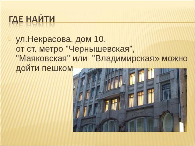 """ул.Некрасова, дом 10. от ст. метро """"Чернышевская"""", """"Маяковская""""или """"Владим..."""