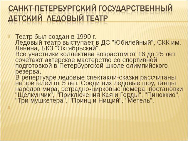 """Театр был создан в 1990 г. Ледовый театр выступает в ДС """"Юбилейный"""", СКК им...."""