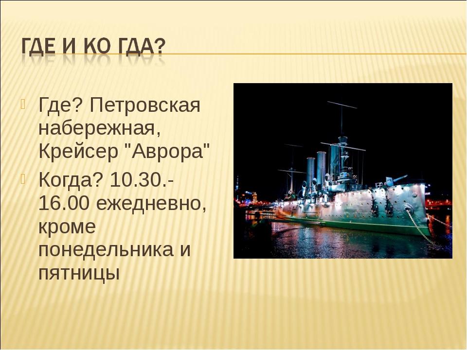"""Где? Петровская набережная, Крейсер """"Аврора"""" Когда? 10.30.-16.00 ежедневно, к..."""