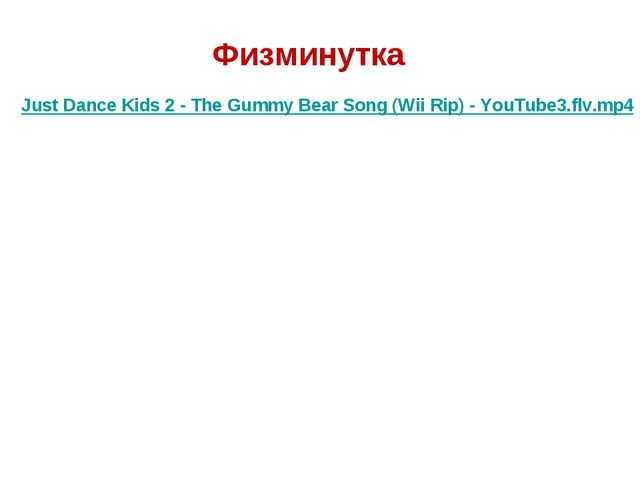 Just Dance Kids 2 - The Gummy Bear Song (Wii Rip) - YouTube3.flv.mp4 Физминутка