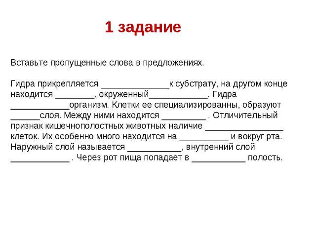Вставьте пропущенные слова в предложениях. Гидра прикрепляется _____________...