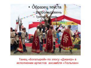 Танец «Богатырей» по эпосу «Джангр» в исполнении артистов ансамбля «Тюльпан»