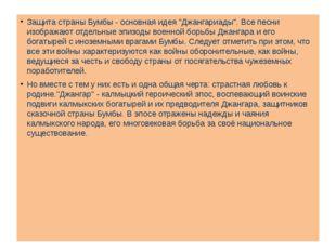 """Защита страны Бумбы - основная идея """"Джангариады"""". Все песни изображают отдел"""