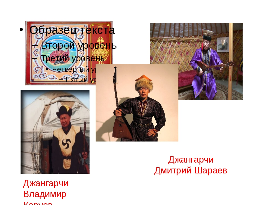 Джангарчи Владимир Каруев Джангарчи Дмитрий Шараев