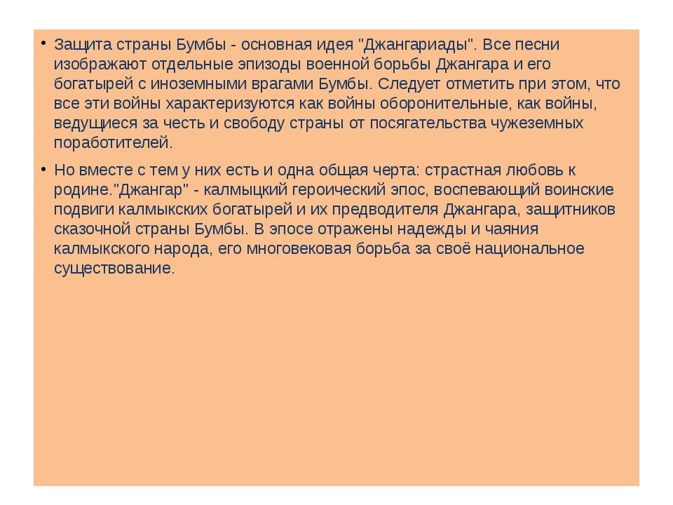 """Защита страны Бумбы - основная идея """"Джангариады"""". Все песни изображают отдел..."""