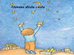 Хватать звёзды с неба