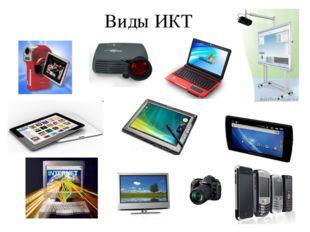 Виды ИКТ