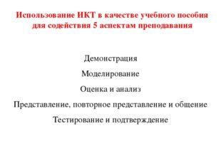 Использование ИКТ в качестве учебного пособия для содействия 5 аспектам препо