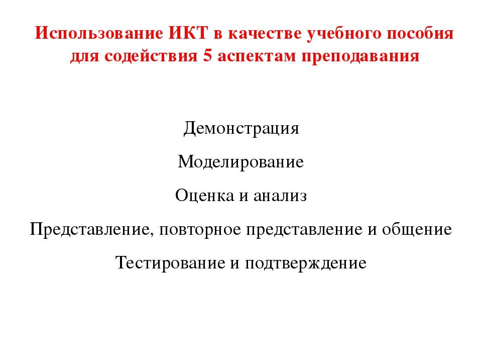 Использование ИКТ в качестве учебного пособия для содействия 5 аспектам препо...