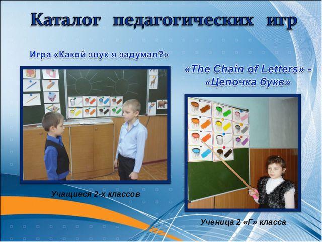 Ученица 2 «Г» класса Учащиеся 2-х классов