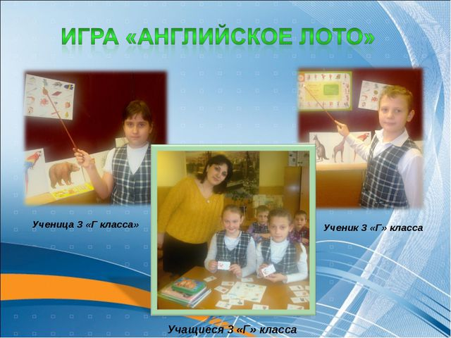 Ученица 3 «Г класса» Ученик 3 «Г» класса Учащиеся 3 «Г» класса