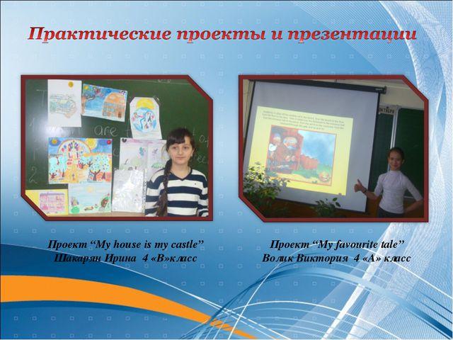 "Проект ""My favourite tale"" Волик Виктория 4 «А» класс Проект ""My house is my..."