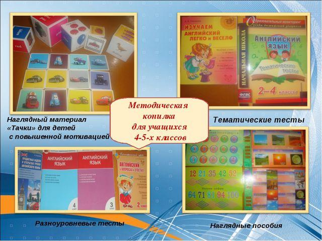 Наглядный материал «Тачки» для детей с повышенной мотивацией Разноуровневые т...