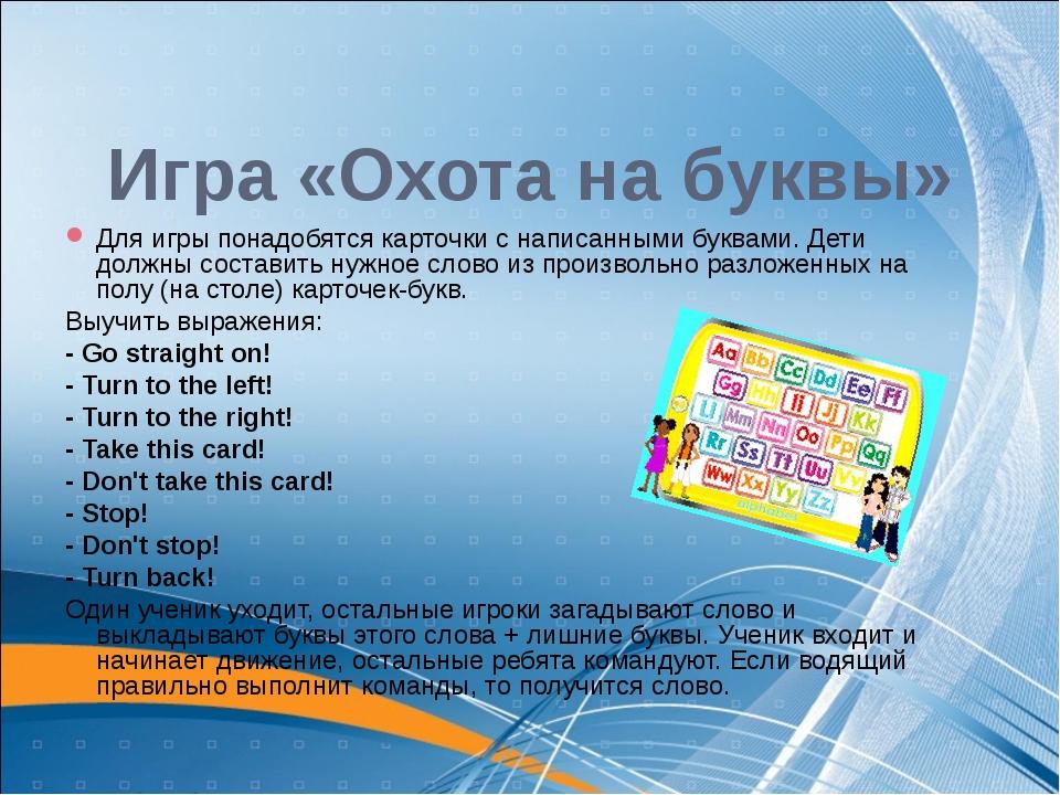 Игра «Охота на буквы» Для игры понадобятся карточки с написанными буквами. Де...