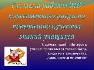 Сухомлинский: «Интерес к учению проявляется только тогда, когда есть вдохнове