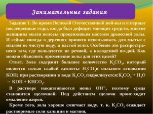 Занимательные задания Задание 1. Во время Великой Отечественной войны и в пе
