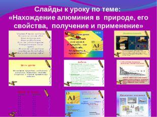 Слайды к уроку по теме: «Нахождение алюминия в природе, его свойства, получен