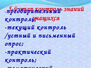 -предварительный контроль; -текущий контроль /устный и письменный опрос; -пра